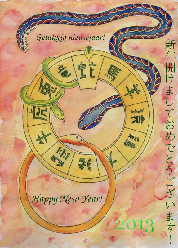 私が描いた蛇の年賀状