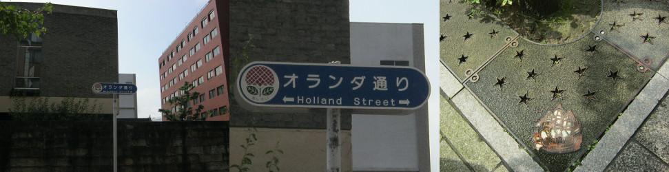 Holland street in Nagasaki