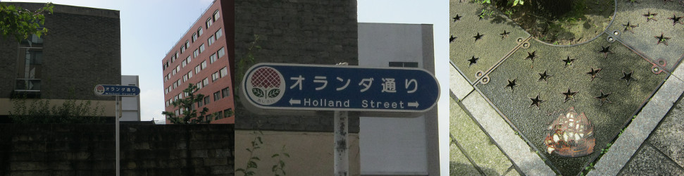 Holland street in Nagasaki
