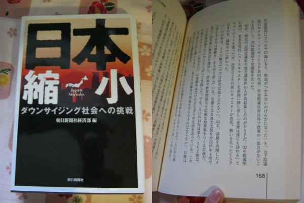"「日本縮小―ダウンサイジング社会への挑戦」 朝日新聞社 ISBN 4022579099 De voorkant en bladzijde 168 van het boek ""Japan krimpt"". The front cover and page 168 of the book ""Japan shrinks""."