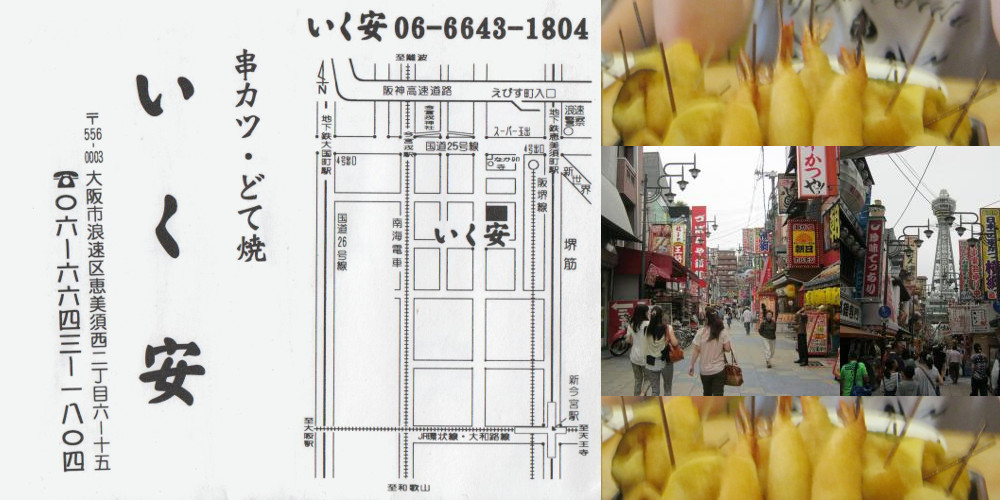 Ikuya tonkatsu restaurant in Osaka.
