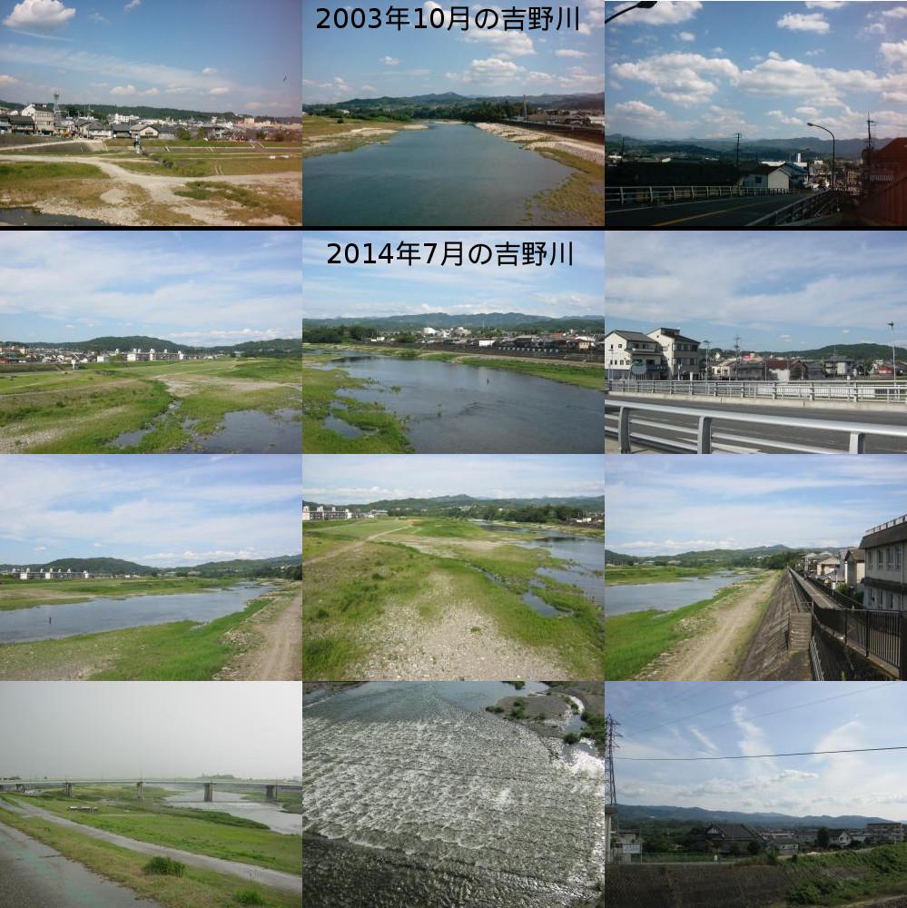 Yoshino-gawa, Gojo