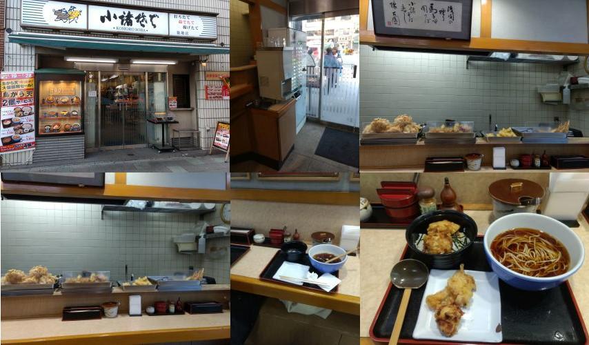 Komoro soba restaurant in Tsukiji