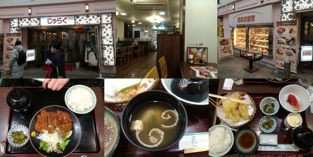 "Family restaurant ""Juraku"" in Asakusa, Tokyo"