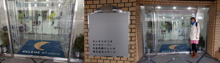 """""""SELENE STUDIO"""" in Tokyo"""