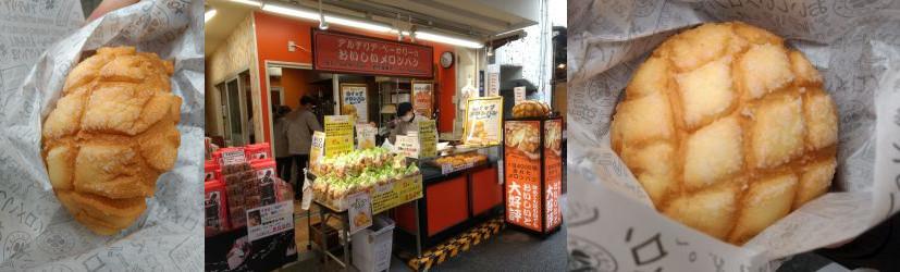 Melonpan from Arteria Bakery, Asakusa, Tokyo