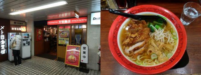 "Shibuya Station noodle restaurant ""Mantei menten"""