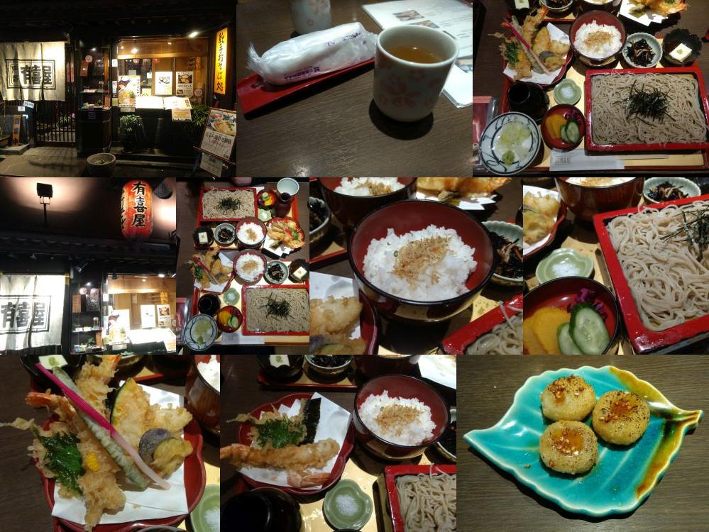 Ukiya restaurant, Pontocho, Kyoto