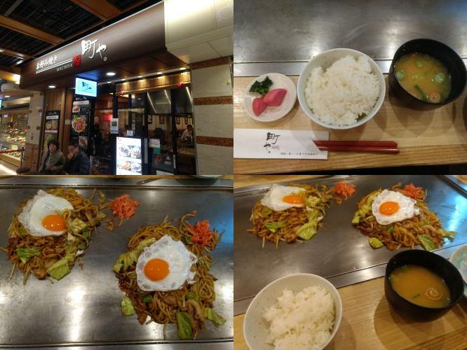 Okonomiyaki Machiya, Kyoto Station