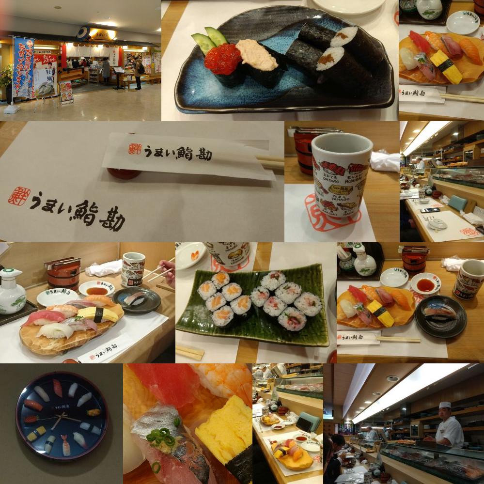 """Umai Sushikan"" in Sendai station East Exit"