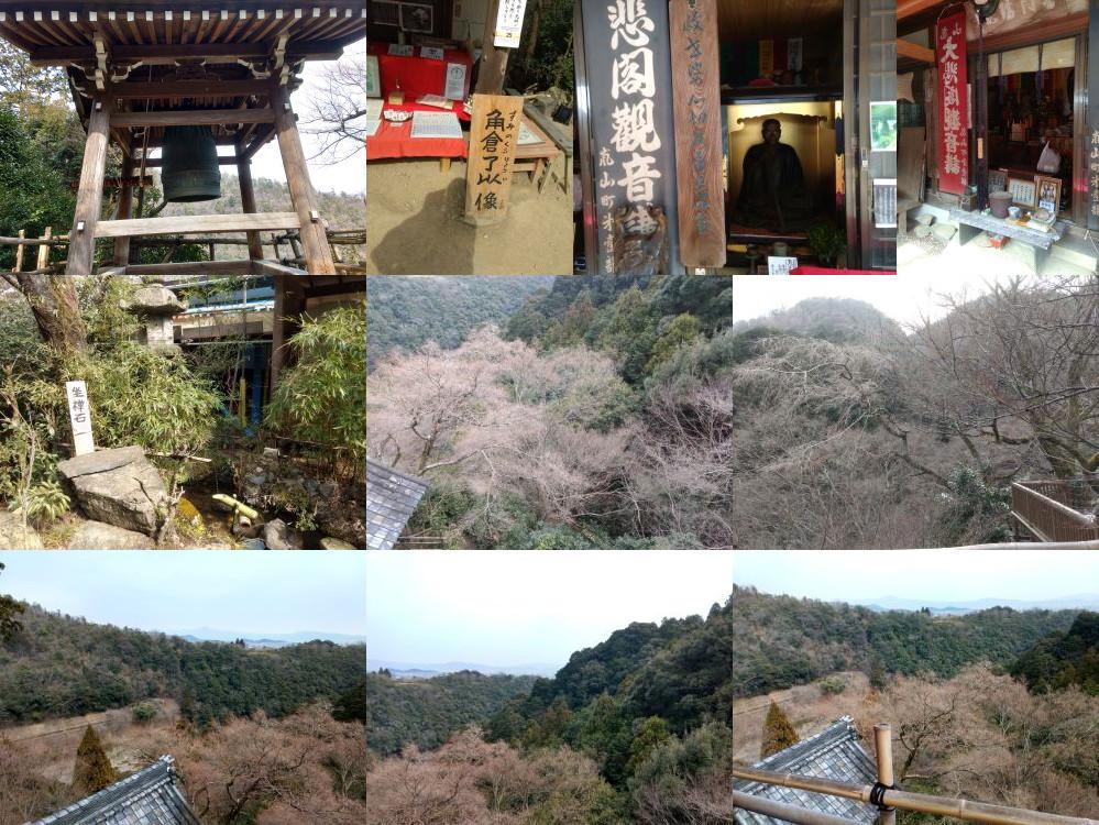 Daihikaku Senkouji, Kyoto