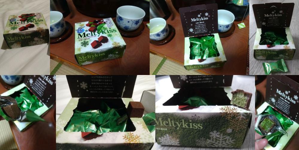 Green tea Melty Kiss