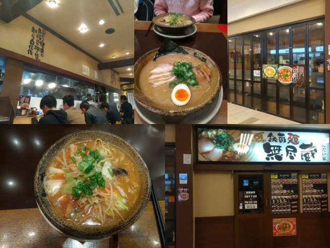 Mujinzou ramen in Sendai Station